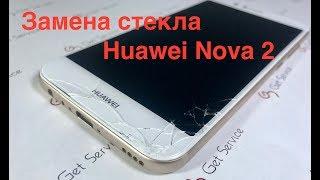 Замена стекла Huawei Nova 2 | Как разобрать Huawei Nova 2