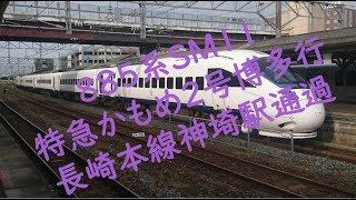885系SM11 特急かもめ2号博多行 長崎本線