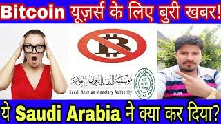 News 226:-Finally,अब Saudi Arabia ने Bitcoin को illegal कर दिया है,कारण?By रितेश Pratap सिंह