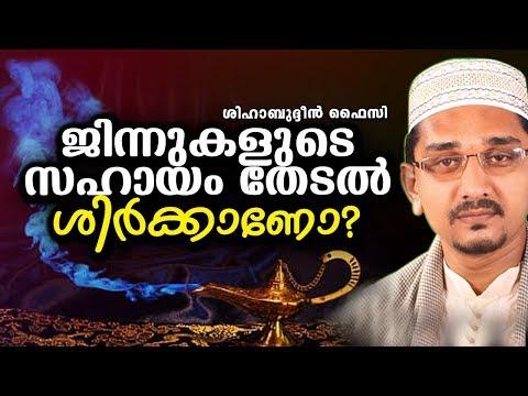 ജിന്നുകളുടെ സഹായം തേടൽ ശിർക്കാണോ?? | LATEST ISLAMIC SPEECH IN MALAYALAM | SHIHABUDHEEN FAISI