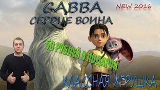 САВВА СЕРДЦЕ ВОИНА БОНУС ПРИ РЕГИСТРАЦИИ 50 РУБЛЕЙ