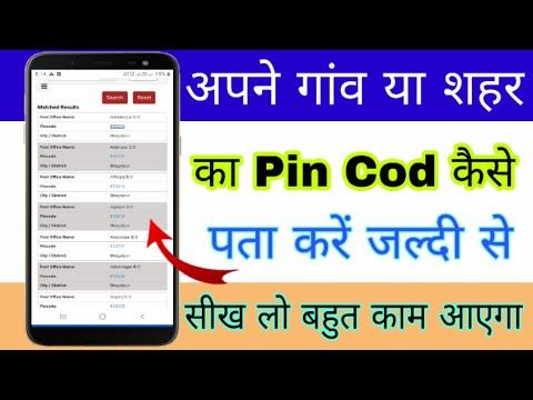 How To Post Office Ka Pin Code And City Ka Pin Kaise Pata Kare // अपने गांव शहर का पिन कोड पता करें