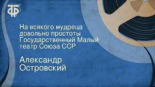 Александр Островский. На всякого мудреца довольно простоты. Государственный Малый театр Союза ССР