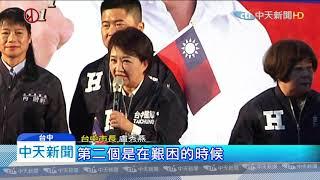 20191214中天新聞 禿子燕子合體! 中部競總成立 盧秀燕接主委職 Video