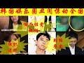 韩国娱乐圈丑闻持续发酵!顶级明星涉嫌组织迷奸、偷拍性爱视频、贿赂警察…
