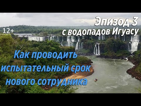 С Водопадов Игуасу: как проводить испытательный срок нового сотрудника