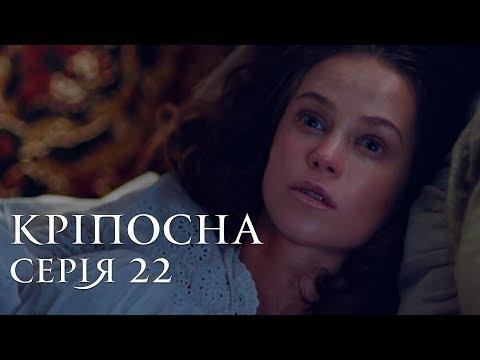 КРЕПОСТНАЯ. СЕРИЯ 22 ≡ LOVE IN CHAINS. Episode 22