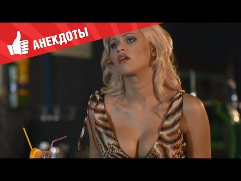 Анекдоты - Выпуск 23