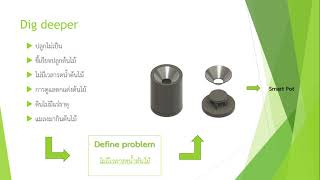 Personal gadget project ( Smart Pot ) by sittipat kositpon 5930524721