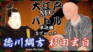 大江戸MCバトル とは】 視聴者参加型偉人MCバトル。江戸の好きな偉人に...