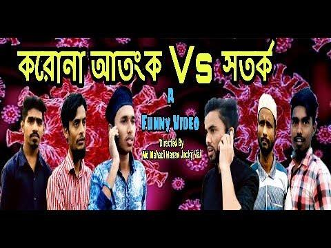 করোনা_আতংক_Vs_সতর্ক_Bangla Funny Video 2020_JhiJhiPoka Band_Directed By_Md Mahadi Hasan Jacky Vai