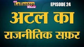 Atal Bihari का दिल्ली में निधन | Atal की राजनीतिक यात्रा और Politcal Kisse | Lallantop Show | 16 Aug