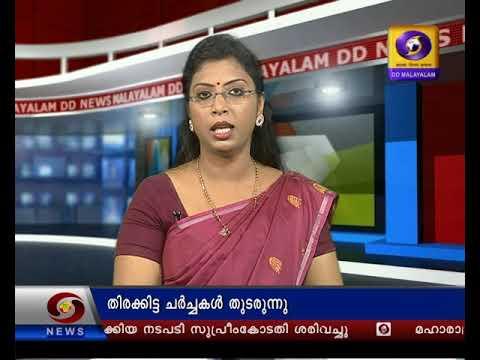 മധ്യാഹ്ന വാർത്തകൾ ദൂരദർശൻ 13 നവംബർ 2019| Doordarshan Malayalam News| @1300 pm on 13 -11 -2019