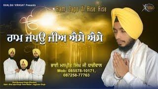 Sukhiye Ko Pekhe Sabh Sukhiya  | Bhai Manpreet singh  | Dhariwal | Shabad Gurbani | Kirtan | HD