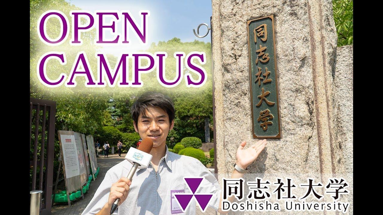 3分でわかる!同志社大学オープンキャンパス
