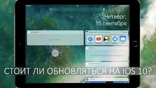 Как работает iOS 10 на iPad mini 2! Стоит ли обновляться?