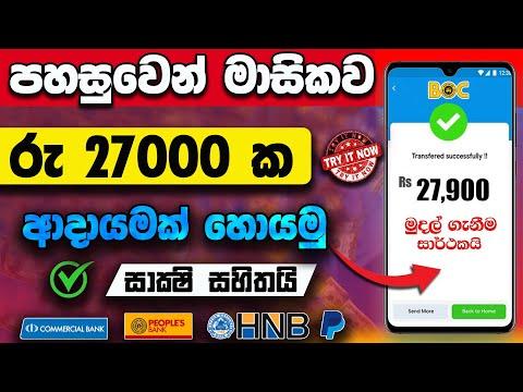 Passive Income online sinhala   make money online easy   Online mobileBusiness sinhala   e money