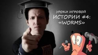 Уроки Игровой Истории - Worms