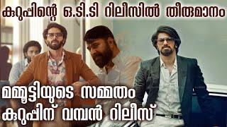 ഡയറക്ട് OTT റിലീസിൽ നിന്ന് കുറുപ്പ് പിന്മാറിയത് ഇങ്ങനെ !! Dulquer Salmaan Kurup Movie Release