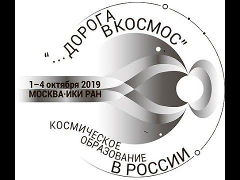 Первая всероссийская конференция по космическому образованию «Дорога в космос» день 1