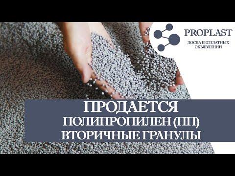 Полипропилен (ПП) вторичные гранулы. Высокая степень чистоты