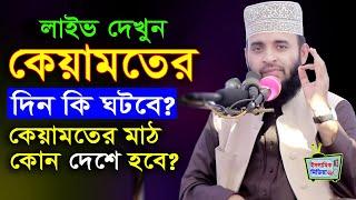 হাশরের মাঠ কোন দেশে হবে - মিজানুর রহমান আজহারী Bangla Waz 2019 by Mizanur Rahman Azhari New Video