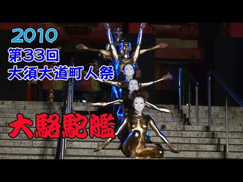 2010 第33回大須大道町人祭「大駱駝艦」in大須観音 上げ直し ▶27:38