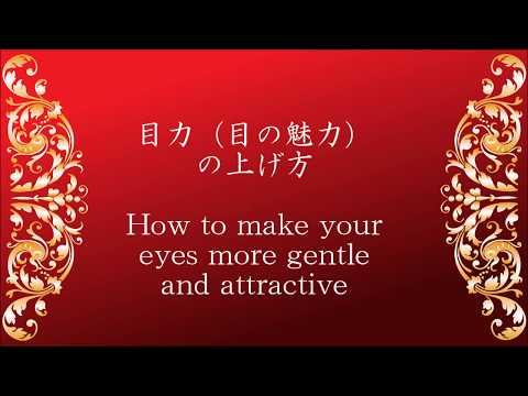 目力(目の魅力) の上げ方  How to make your  eyes more gentle and attractive