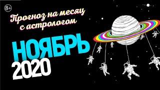 Астрологический прогноз на Ноябрь 2020 для всех
