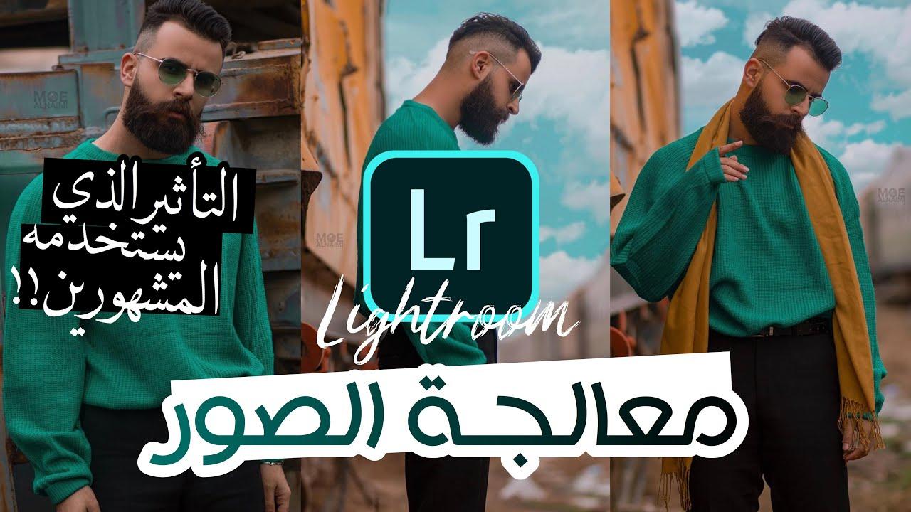 كيفية عمل فلتر المشاهير ببرنامج Lightroom || أبهر أصدقائك بتصميم صورتك بجهازك فقط لايت روم🔥👊🏼