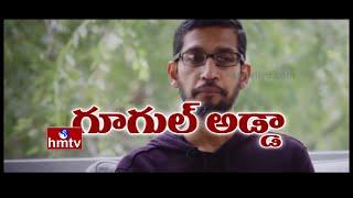 Analysis On Google to Change Hyderabad IT Face | News Angle By Prof Nageshwar - Episode 3 | HMTV