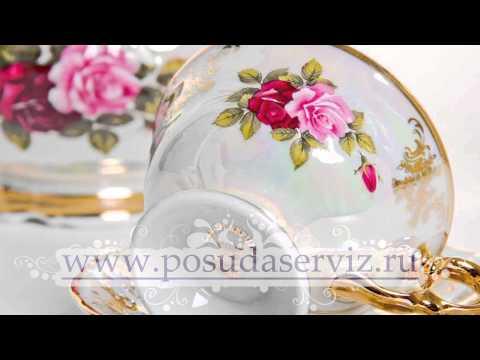 PosudaServiz.ru   Сервиз Перламутровая Роза марки Карлсбад (Carlsbad)