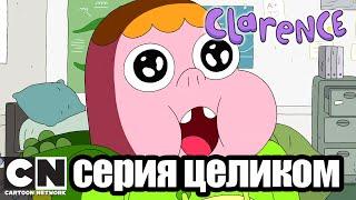 Clarence | Новая игрушка Джеффа (серия целиком) | Cartoon Network