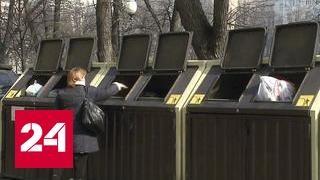 Москва решает мусорную проблему