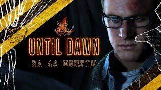 Until Dawn За 44 Минуты Нарезка