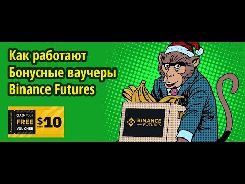 Как работают БОНУСНЫЕ ВАУЧЕРЫ Binance Futures (BNB, Бинанс)