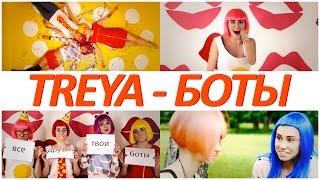 Смотреть клип Treya Ft. Plushevaya Ksusha, Любарская, Milena Chizhova, Ksushow - Боты