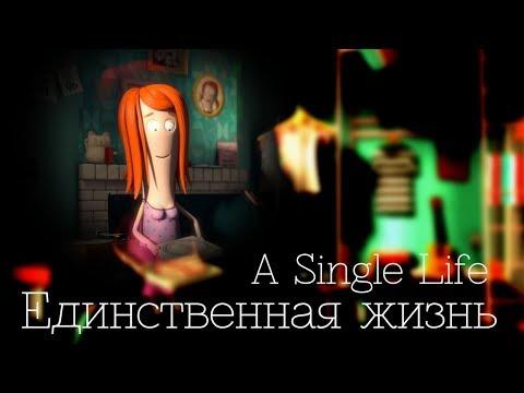 Мультфильм единственная жизнь смотреть онлайн