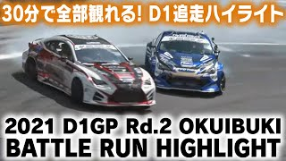 2021 D1GP Rd.2 OKUIBUKI BATTLE RUN HIGHLIGHT / 追走ハイライト