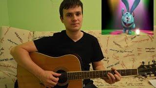 Смешарики - Баламут и Обормот (аккорды, текст)