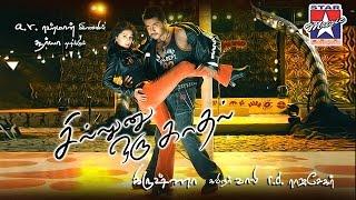 Maja Maja Song | Sillunu Oru Kaadhal - Tamil | Suriya | A R Rahman | Shreya Ghoshal | SPB Charan