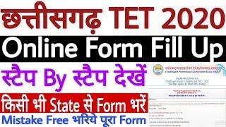 CG TET Online Form 2020 Kaise Bhare | How to Fill Chhattisgarh TET 2020 Online Form - पूरा प्रोसैस