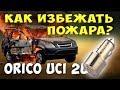ORICO UCI 2U 📱🔌🚘 Зарядка в машину для телефона от прикуривателя ⚠️ Лучшее зарядное устройство