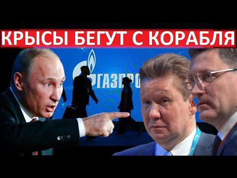 Полный провал Газпрома с Северным потоком 2 Началась зачистка Миллер на очереди
