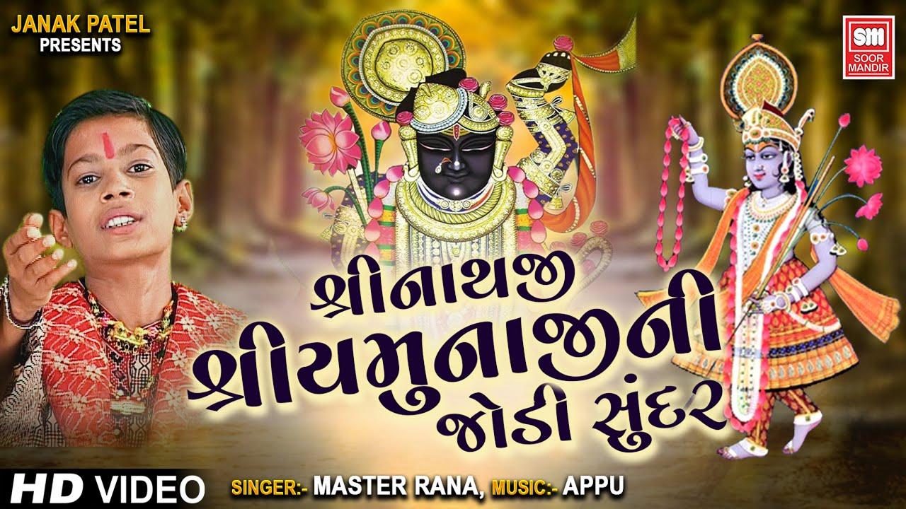 Shreenathji Shree Yamunaji Jodi Sundar - Shrinathji Bhakti Song Master Rana - Soormandir