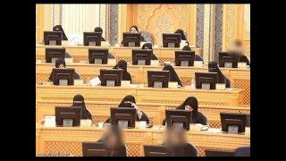 🔴سيده سعوديه تفجرها وتفضح النساء بمجلس الشورى