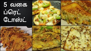 5 வகை ப்ரெட் டோஸ்ட் - Bread toast in tamil - Bread recipe - Snacks recipes in tamil