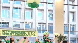 ひろしまグリーンリボンフェス2018 フィナーレ