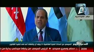 السيسى من الكليةِ الحربيةِ: مصرُ ستظل قوية بمؤسساتها ووحدة شعبها