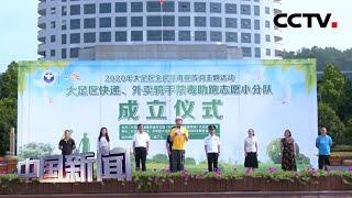 [中国新闻] 国际禁毒日:珍爱生命 远离毒品 | CCTV中文国际